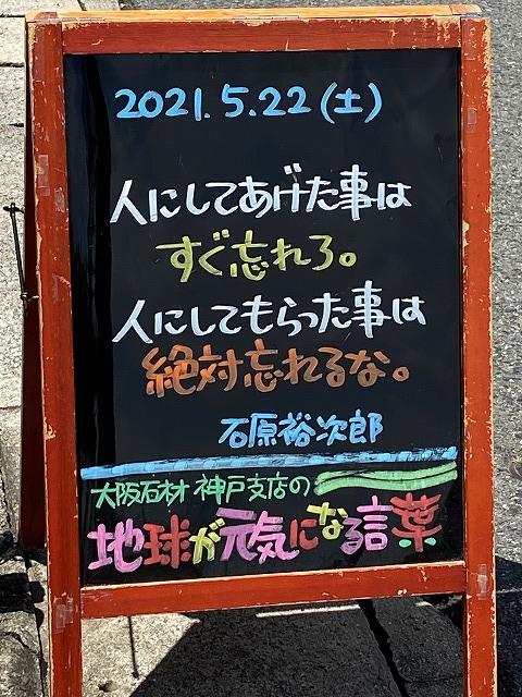 神戸の墓石店「地球が元気になる言葉」の写真 2021年5月22日