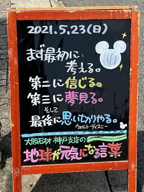 神戸の墓石店「地球が元気になる言葉」の写真 2021年5月23日