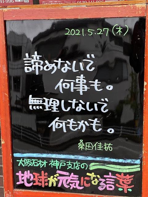 神戸の墓石店「地球が元気になる言葉」の写真 2021年5月27日
