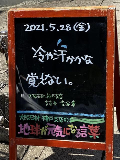 神戸の墓石店「地球が元気になる言葉」の写真 2021年5月28日