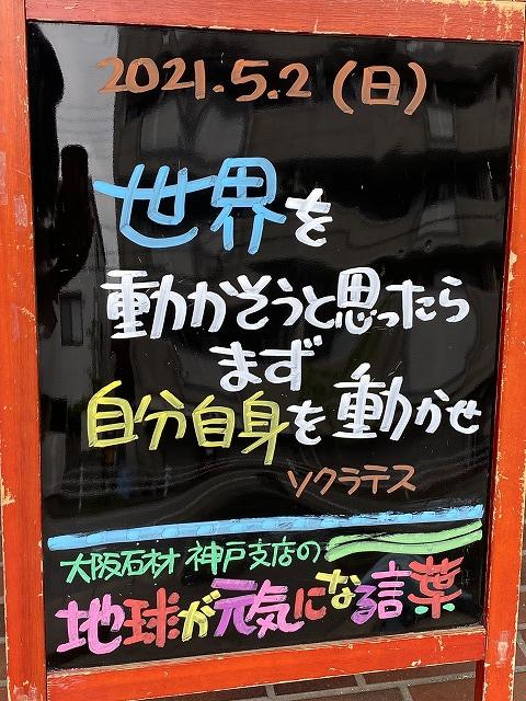 神戸の墓石店「地球が元気になる言葉」の写真 2021年5月2日