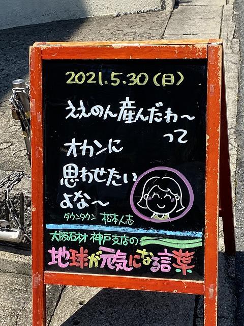 神戸の墓石店「地球が元気になる言葉」の写真 2021年5月30日