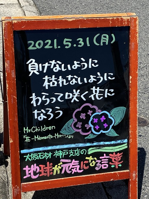 神戸の墓石店「地球が元気になる言葉」の写真 2021年5月31日