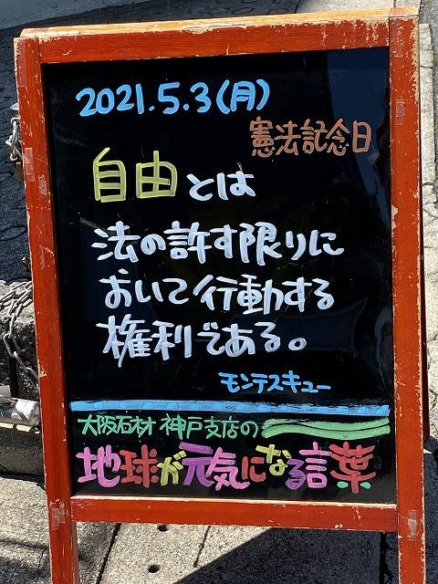 神戸の墓石店「地球が元気になる言葉」の写真 2021年5月3日