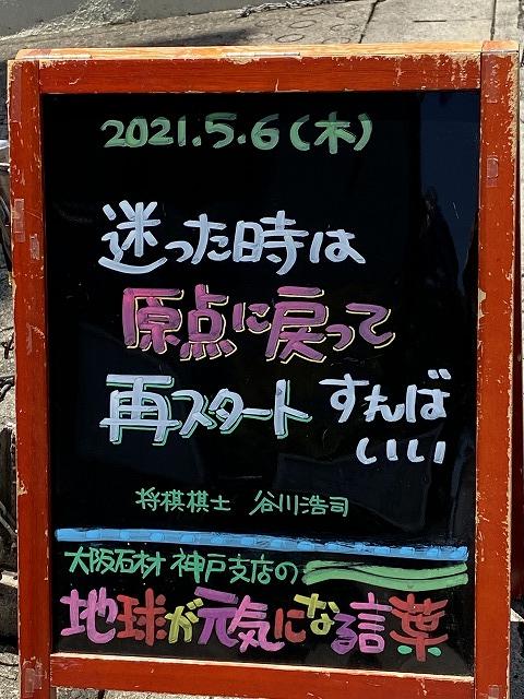 神戸の墓石店「地球が元気になる言葉」の写真 2021年5月6日