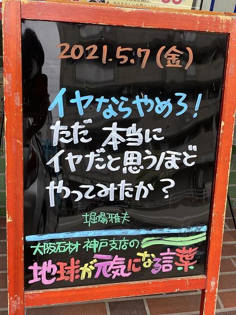 神戸の墓石店「地球が元気になる言葉」の写真 2021年5月7日