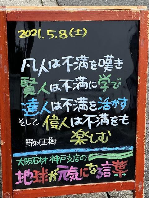 神戸の墓石店「地球が元気になる言葉」の写真 2021年5月8日