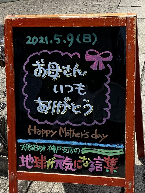 神戸の墓石店「地球が元気になる言葉」の写真 2021年5月9日