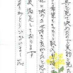 宝塚市営長尾山霊園でお墓を建立させていただきました(岡本様)