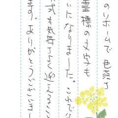 宝塚市営長尾山霊園で文字の彫刻をさせていただきました(吉良様)