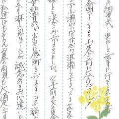 神戸市立鵯越墓園で文字の彫刻をさせていただきました(大汐様)