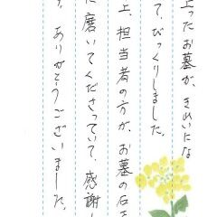 牧野阪共同墓地でお墓のリフォームをさせていただきました(谷野様)