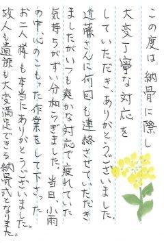 宝塚市営長尾山霊園で文字の彫刻をさせていただきました(荒井様)