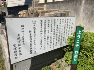市設杭全霊園 (大阪市東住吉区)のお墓