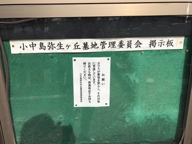小中島弥生ヶ丘墓地(尼崎市)
