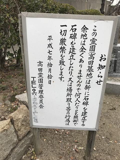 高田墓地(尼崎市)