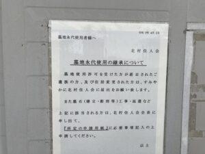 北村住人会辻村墓地