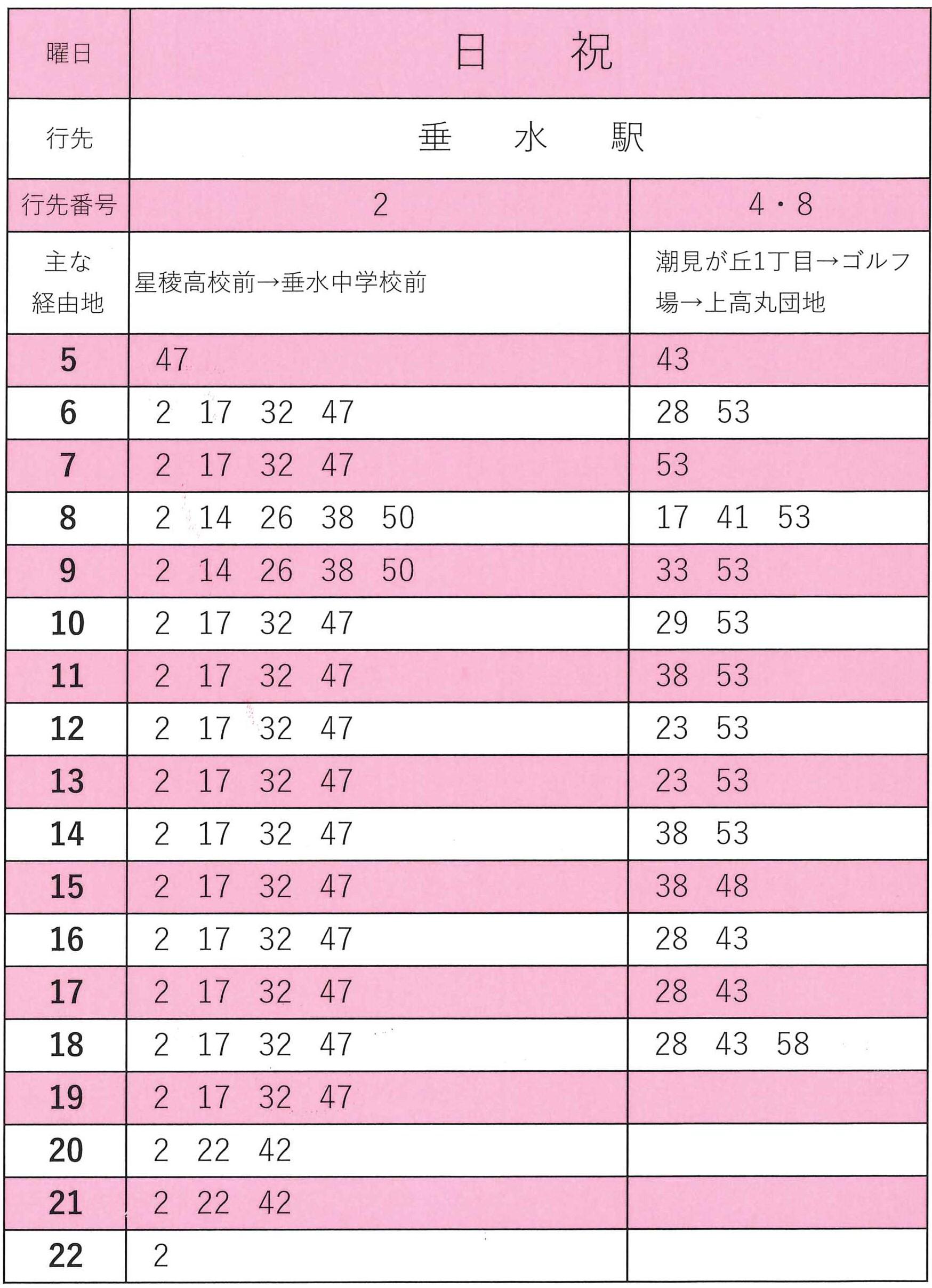舞子墓園前(垂水駅方面)日祝の時刻表