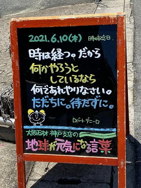神戸の墓石店「地球が元気になる言葉」の写真 2021年6月10日