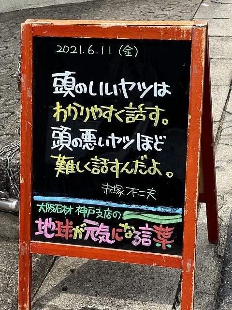 神戸の墓石店「地球が元気になる言葉」の写真 2021年6月11日
