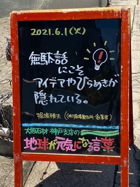 神戸の墓石店「地球が元気になる言葉」の写真 2021年6月1日