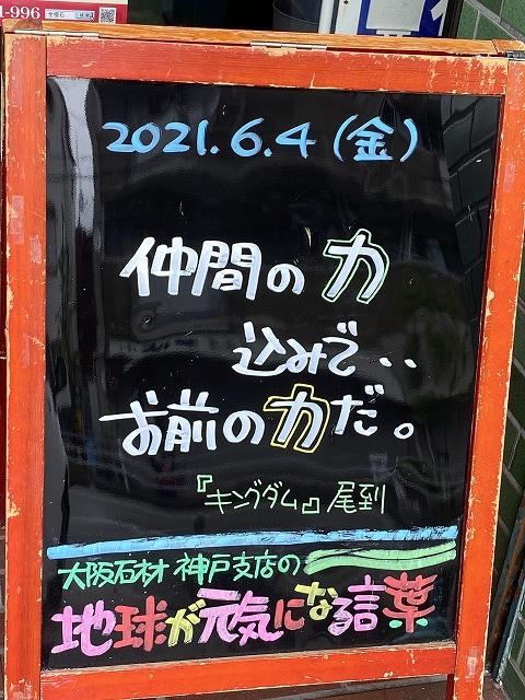 神戸の墓石店「地球が元気になる言葉」の写真 2021年6月4日
