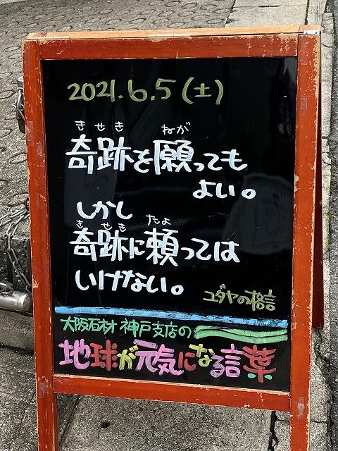 神戸の墓石店「地球が元気になる言葉」の写真 2021年6月5日