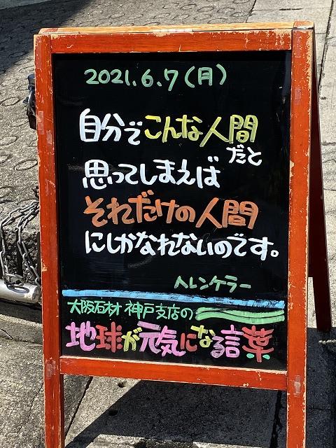 神戸の墓石店「地球が元気になる言葉」の写真 2021年6月7日
