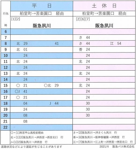 甲山墓園前の時刻表(阪急夙川方面)阪急バス