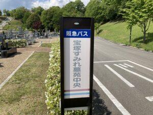 宝塚すみれ墓園のお墓