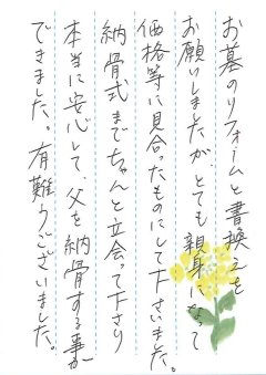 大阪北摂霊園でお墓のリフォームをさせていただきました(鶴様)