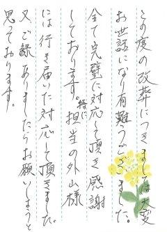 下福井墓地でお墓じまいをさせていただきました(村尾様)