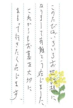 稲田墓地で文字の彫刻をさせていただきました(治良様)
