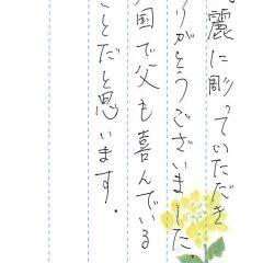 諸福新田太子田墓地で文字の彫刻をさせていただきました(福井様)