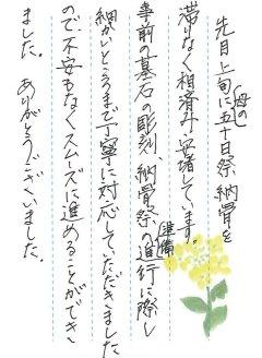神戸市立鵯越墓園で文字の彫刻をさせていただきました(住田様)