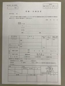 納骨の届(神戸市立)