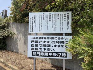 唐熊霊苑(神戸市西区)のお墓