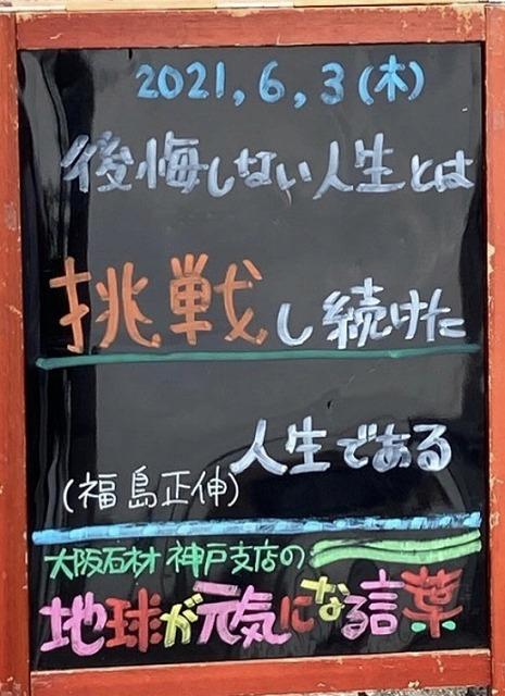 神戸の墓石店「地球が元気になる言葉」の写真 2021年6月3日