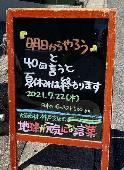 神戸の墓石店「地球が元気になる言葉」の写真 2021年7月22日