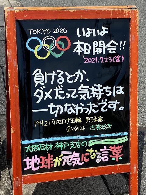 神戸の墓石店「地球が元気になる言葉」の写真 2021年7月23日