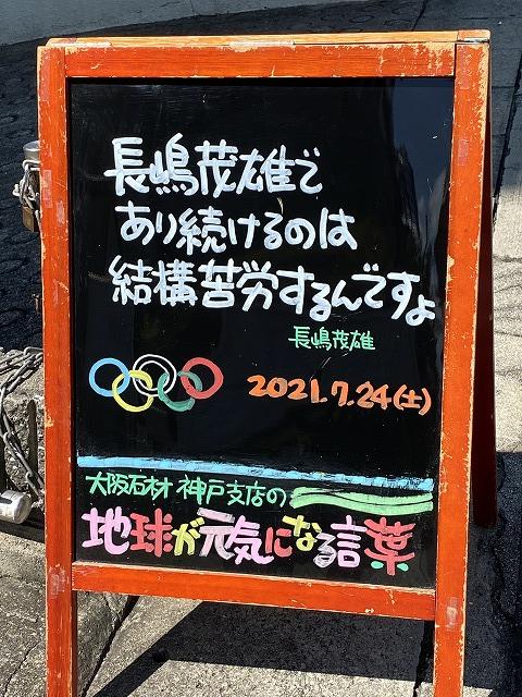 神戸の墓石店「地球が元気になる言葉」の写真 2021年7月24日