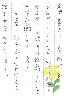 神戸市立舞子墓園で文字の彫刻をさせていただきました(橘様)