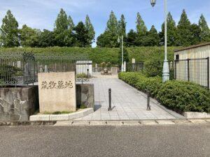 荒牧墓地(伊丹市)のお墓