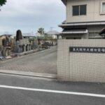 額田墓地(東大阪市)のお墓