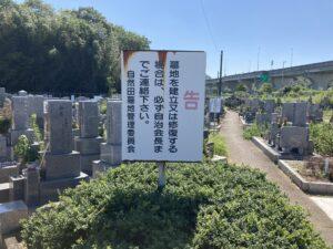 自然田共同墓地(阪南市)のお墓