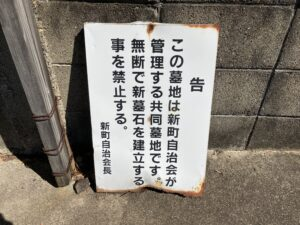 新町墓地(阪南市)のお墓