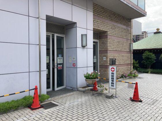 大阪市設南霊園(大阪市阿倍野区)のご紹介