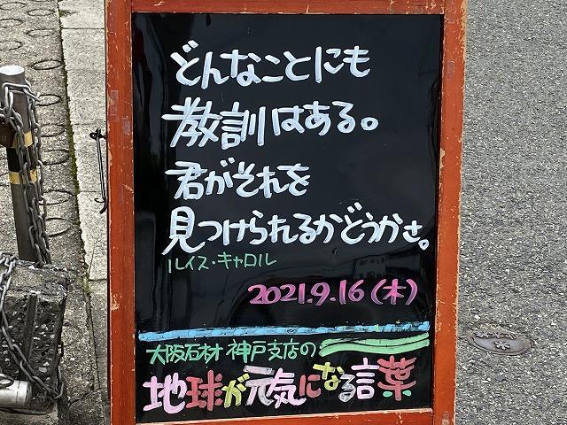 神戸の墓石店「地球が元気になる言葉」の写真 2021年9月16日