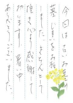 岡山県でお墓じまいをさせていただきました(髙木様)