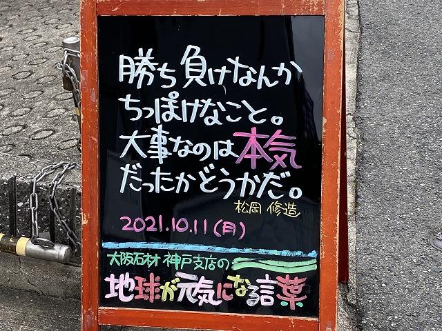 神戸の墓石店「地球が元気になる言葉」の写真 2021年10月11日